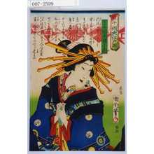 Toyohara Kunichika: 「日千両大江戸賑」「廓千両 稲本楼小稲」 - Waseda University Theatre Museum
