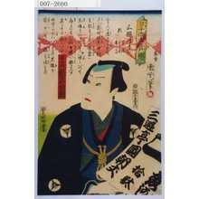 Toyohara Kunichika: 「日千両大江戸賑」「寄千両 三遊亭円朝」 - Waseda University Theatre Museum