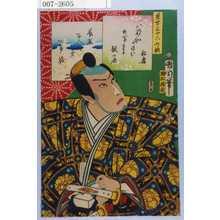 Toyohara Kunichika: 「見立三十六句撰」「長尾けん信☆かげ勝」 - Waseda University Theatre Museum