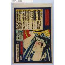 Toyohara Kunichika: 「花舞俳優年代記」「朝霧長蔵」 - Waseda University Theatre Museum