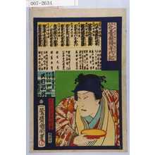 Toyohara Kunichika: 「花舞俳優年代記」「足利左金吾頼兼」 - Waseda University Theatre Museum