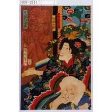 Toyohara Kunichika: 「若菜姫」「楠媼老樹」 - Waseda University Theatre Museum