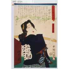 Toyohara Kunichika: 「近世東侠客」「寝覚の於吉」「坂東三津五郎」 - Waseda University Theatre Museum
