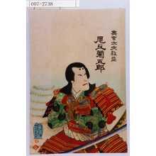 Toyohara Kunichika: 「無官太夫敦盛 尾上菊五郎」 - Waseda University Theatre Museum