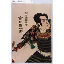 豊原国周: 「熊谷治郎直実 市川団十郎」 - 演劇博物館デジタル