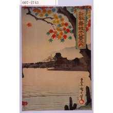 豊原国周: 「新歌舞伎十八番之内」 - 演劇博物館デジタル