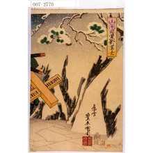 Toyohara Kunichika: 「山開目黒新冨士」 - Waseda University Theatre Museum