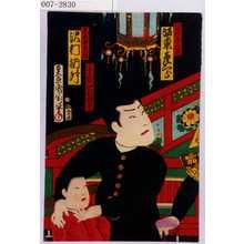 Toyohara Kunichika: 「浜地善之進 坂東彦三郎」「黒木屋彦惣 沢村訥升」「一子彦松 沢村訥喜丸」 - Waseda University Theatre Museum