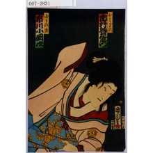 Toyohara Kunichika: 「ほとゝぎす 市村羽左衛門」「ゆりの方 市川小団次」 - Waseda University Theatre Museum