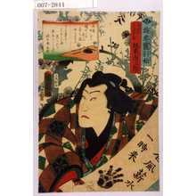 Toyohara Kunichika: 「梅春霞引始」「角力取文字関筆五郎 坂東彦三郎」 - Waseda University Theatre Museum