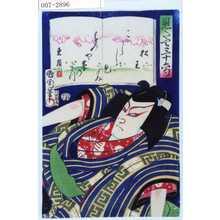 Toyohara Kunichika: 「見たて三十六句」「松王」 - Waseda University Theatre Museum