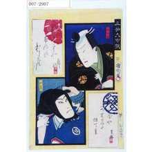 Toyohara Kunichika: 「三拾六句撰」「天女丸」「源左衛門」 - Waseda University Theatre Museum