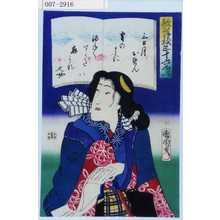 Toyohara Kunichika: 「歌舞伎三十六句 廾六」「三日月おせん」 - Waseda University Theatre Museum