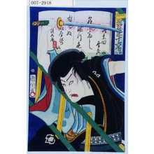 Toyohara Kunichika: 「歌舞伎三十六句 廾八」「いな田幸蔵」 - Waseda University Theatre Museum