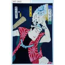 Toyohara Kunichika: 「詞花開末広」「景☆兎」 - Waseda University Theatre Museum