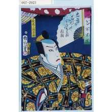 Toyohara Kunichika: 「詞花開末広」「長尾三郎景勝」 - Waseda University Theatre Museum