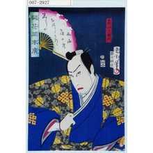 Toyohara Kunichika: 「詞花開末広」「森山左衛門」 - Waseda University Theatre Museum