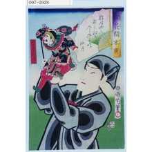 Toyohara Kunichika: 「詞花開末広」「天竺登リ人形遣ひ」 - Waseda University Theatre Museum