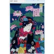 Toyohara Kunichika: 「三十六花艸の内 蓮花」「於七 河原崎国太郎」 - Waseda University Theatre Museum