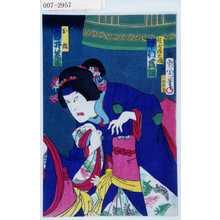 Toyohara Kunichika: 「野分姫亡魂 中村芝翫」「お組 岩井紫若」 - Waseda University Theatre Museum