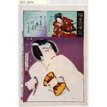 Toyohara Kunichika: 「梅幸百種之内」「きつねたゝのふ」「静御前 故坂東三津五郎」 - Waseda University Theatre Museum