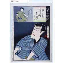Toyohara Kunichika: 「梅幸百種之内」「明石の嶋蔵」「松島千太 市川左団治」 - Waseda University Theatre Museum
