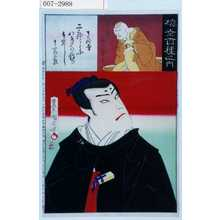 Toyohara Kunichika: 「梅幸百種之内」「道明寺」「覚寿 市川団十郎」 - Waseda University Theatre Museum