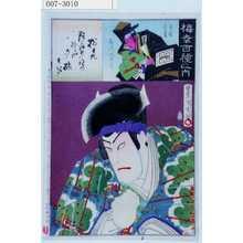 Toyohara Kunichika: 「梅幸百種之内」「松王丸」「☆藤玄蕃 市川団十郎」 - Waseda University Theatre Museum