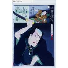 Toyohara Kunichika: 「梅幸百種之内」「下男小助」「医師道易 故中村仲太郎」 - Waseda University Theatre Museum