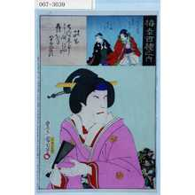Toyohara Kunichika: 「梅幸百種之内」「政岡」「鶴千代丸 市川ぼたん」「千松 尾上きく」 - Waseda University Theatre Museum
