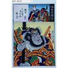 Toyohara Kunichika: 「梅幸百種之内」「張飛」「関羽中村芝翫」「玄徳 故坂東彦三郎」 - Waseda University Theatre Museum