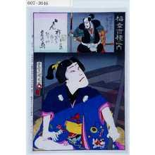 Toyohara Kunichika: 「梅幸百種之内」「日吉丸」「蜂すか小六 市川団十郎」 - Waseda University Theatre Museum