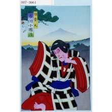 Toyohara Kunichika: 「怪童丸 市川小団治」 - Waseda University Theatre Museum