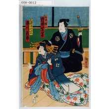 Utagawa Kunisada II: 「白井権八 岩井紫若」「三浦屋小紫 市川新車」 - Waseda University Theatre Museum