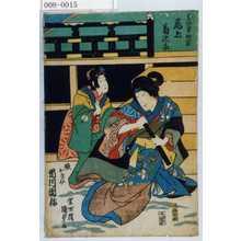 Utagawa Kunisada II: 「貞任妻袖萩 尾上菊次郎」「娘おきみ 市川団弥」 - Waseda University Theatre Museum