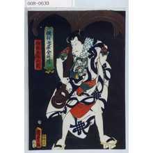Utagawa Kunisada II: 「倶利迦羅金剛伝」「時宗五郎兵衛」 - Waseda University Theatre Museum