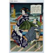 Utagawa Kunisada II: 「当世五歌妓」「柳ばしのおむら」「箱や吉六」 - Waseda University Theatre Museum