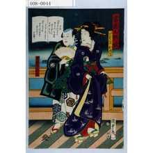 二代歌川国貞: 「当世五歌妓」「けんばんのおつる」「男芸者薪左」 - 演劇博物館デジタル