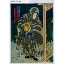 Utagawa Kunisada II: 「石川友市 河原崎権十郎」 - Waseda University Theatre Museum