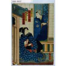 Utagawa Kunisada II: 「鷲津母真弓 関三十郎」「猪助女房於しづ 沢村田之助」 - Waseda University Theatre Museum