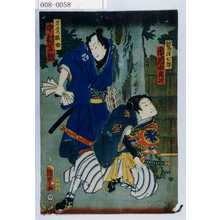 Utagawa Kunisada II: 「鷲津七郎 市川小文次」「若党猪助 中村芝翫」 - Waseda University Theatre Museum