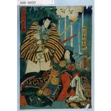 Utagawa Kunisada II: 「桂子 沢村田之助」「臼井貞光 市川米十郎」 - Waseda University Theatre Museum