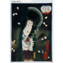 Utagawa Kunisada II: 「八犬伝犬之草帋廼内」「尼妙椿」 - Waseda University Theatre Museum