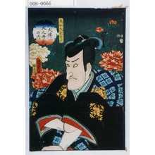 Utagawa Kunisada II: 「八犬伝犬の冊子の内」「馬加大記常武」 - Waseda University Theatre Museum