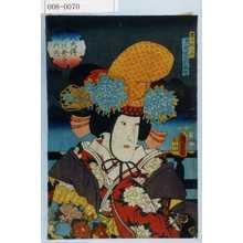 Utagawa Kunisada II: 「八犬伝犬の冊子の内」「舞子朝毛野 実は犬坂毛野胤智」 - Waseda University Theatre Museum