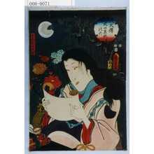 Utagawa Kunisada II: 「八犬伝犬の草紙の内」「里見息女伏姫」 - Waseda University Theatre Museum