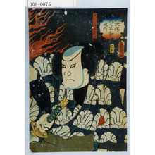Utagawa Kunisada II: 「八犬伝犬之草紙廼内」「犬川荘助義任」 - Waseda University Theatre Museum