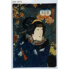 Utagawa Kunisada II: 「八犬伝犬之草紙廼内」「大角妻雛衣」 - Waseda University Theatre Museum