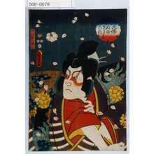 二代歌川国貞: 「八犬伝いぬのさうしの内」「犬江親兵衛仁」 - 演劇博物館デジタル
