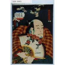 二代歌川国貞: 「八犬伝いぬのさうしの内」「☆木五倍次」 - 演劇博物館デジタル